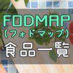 FODMAP食品一覧表