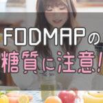 FODMAPの糖質について理解しよう