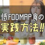 低FODMAP食を3週間やってみよう!