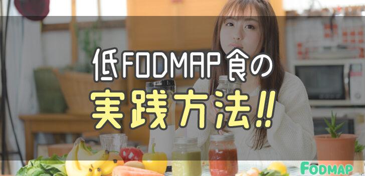 低FODMAP食の実践方法