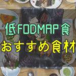 低FODMAP食のおすすめ食材・食品