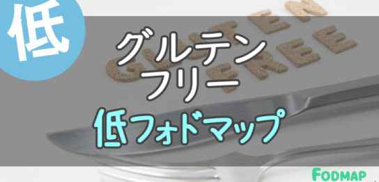 グルテンフリーの食品