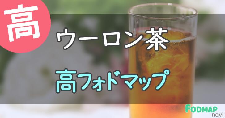 ウーロン茶