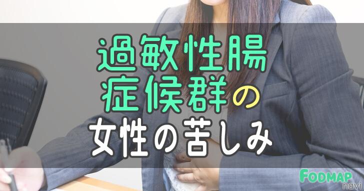 ザ!世界仰天ニュース・おならが止まらない女性の苦しみ(過敏性腸症候群)