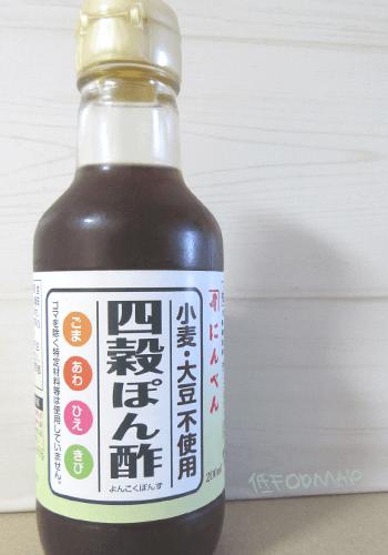 四穀ぽん酢の画像