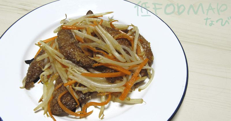 レバーの野菜炒め