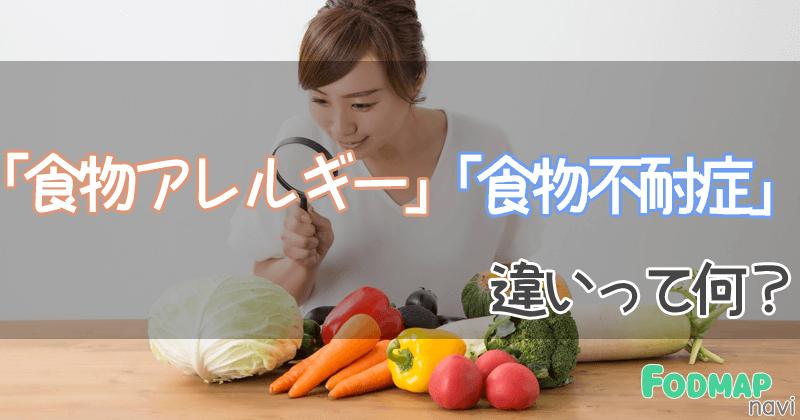 食物不耐症には低FODMAP食!食物アレルギーとの違いは?のキャッチ画像