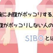 この差って何ですか?お腹ポッコリの原因~SIBO(シーボ)とは?のキャッチ画像