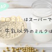 【FODMAP】大豆抽出物の豆乳はスーパーで買える?豆乳・牛乳以外のミルクはある?のキャッチ画像