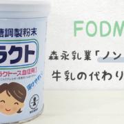 【低FODMAP食】無乳糖調製粉末「ノンラクト」は牛乳の代わりになる?のキャッチ画像
