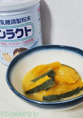 【かぼちゃのミルク煮(森永乳業ノンラクト)】の低フォドマップレシピの写真