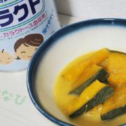 OGP【かぼちゃのミルク煮(森永乳業ノンラクト)】の低フォドマップレシピの写真