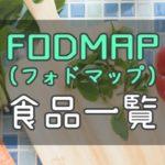 FODMAP(フォドマップ)食品一覧表