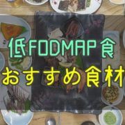 低FODMAP食おすすめ食材