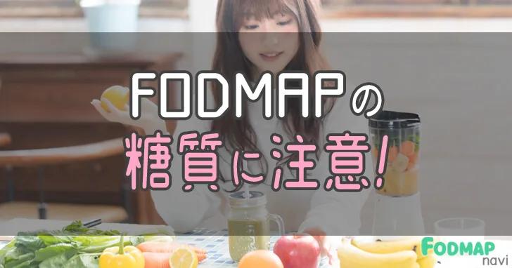 FODMAPの糖質について